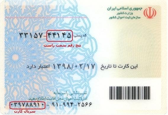 دریافت کد ملی با تلفن گویا