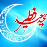 15 روزه شدن تعطیلات عید فطر در عربستان!