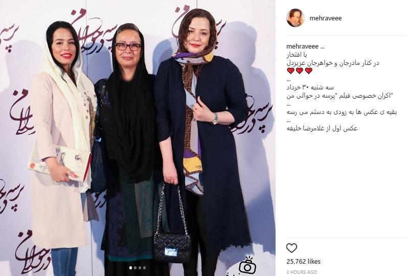 مهراوه شریفینیا در اکران فیلم