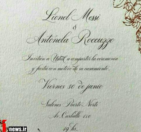 کارت عروسی لیونل مسی