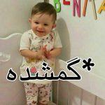 پلیس تهران جزئیات کشف جسد دختر 8 ماهه را اعلام کرد