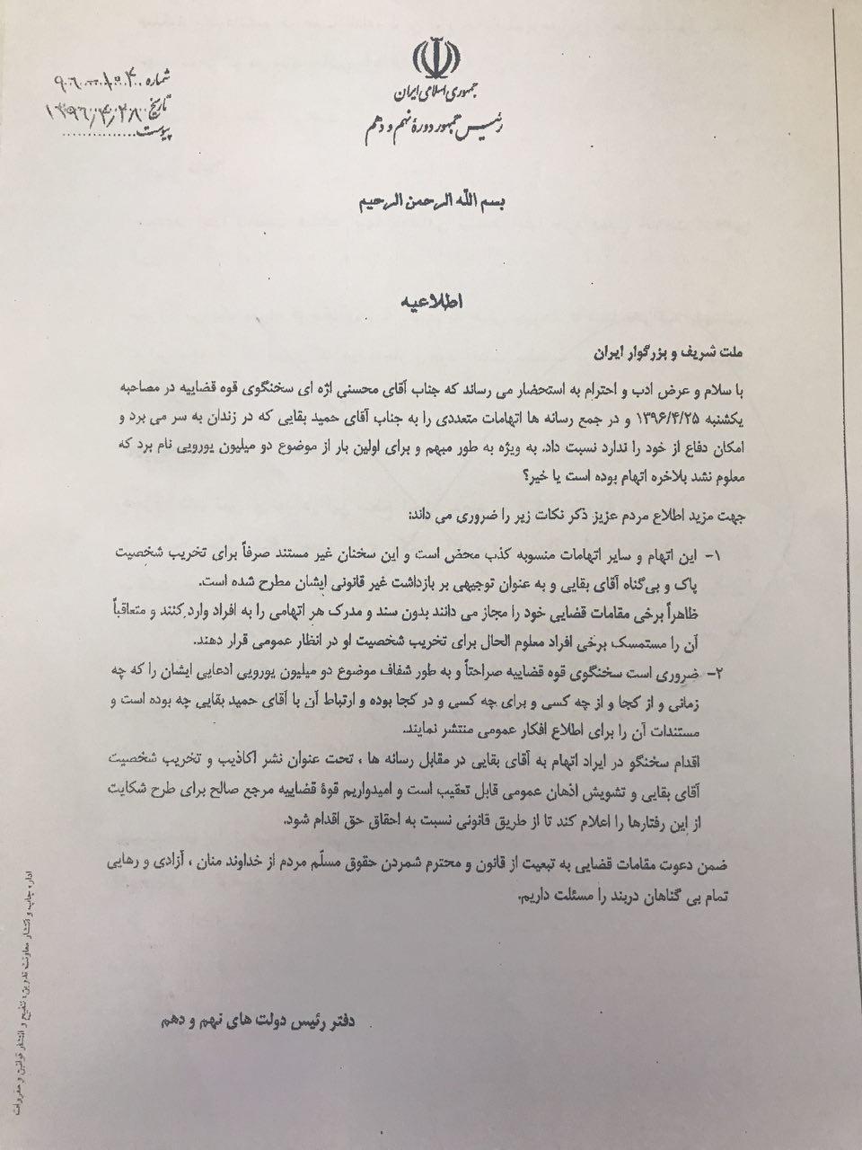 واکنش احمدی نژاد به بازداشت بقایی
