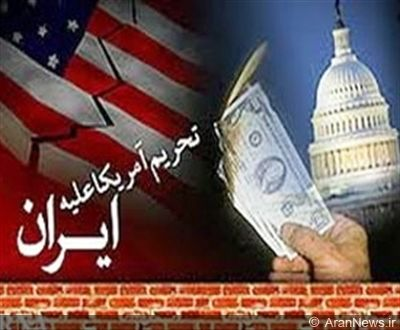 تحریم های جدید کشور آمریکا علیه کشور ما