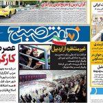عناوین روزنامه های امروز ۹۶/۰۵/۲۲