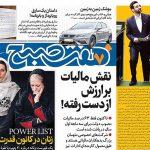عناوین روزنامه های امروز ۹۶/۰۵/۲۵