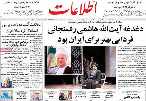 عناوین روزنامه های 28 مرداد