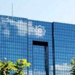 هشدار جدید بانک مرکزی در مورد موسسات مالی