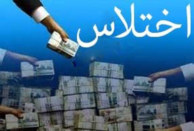 اختلاس ۸۰۰ میلیونی یک خانم از تیم لیگ برتری تهرانی