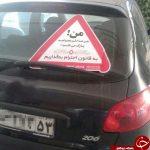 کار جالب مردم اصفهان با رانندگان متخلف
