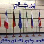 واکنش روسیه به تهدید برجامی روحانی در مجلس
