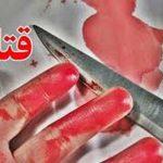 قتل دختر جوان 3 ماه قبل از عروسی