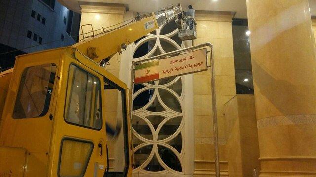 دفتر امور حج ایران در عربستان