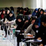 زمان برگزاری چهارمین آزمون استخدامی کشور اعلام شدا