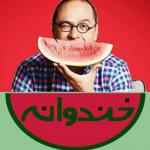 «خندوانه» باز هم کیهان را عصبانی کرد