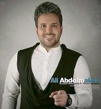 علی عبدالمالکی خواننده پاپ وقتی کودک بود!