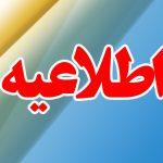 اطلاعیه دفتر رئیس جمهور درباره اظهارات کریمی قدوسی