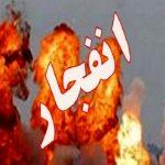 افزایش شمار قربانیان انفجار قم