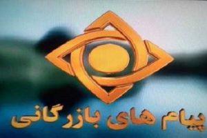 دختر به شرط تخمه، در تبلیغات تلویزیونی ایران!