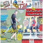 عناوین روزنامه های ورزشی امروز 96/07/02