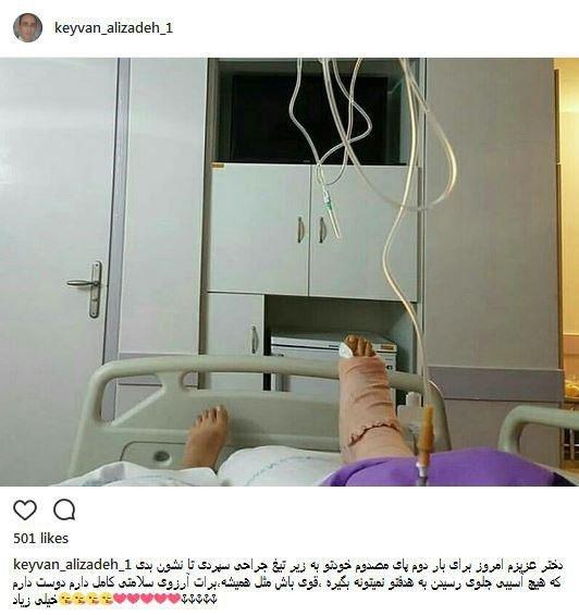 کیمیا علیزاده بعد از عمل جراحی