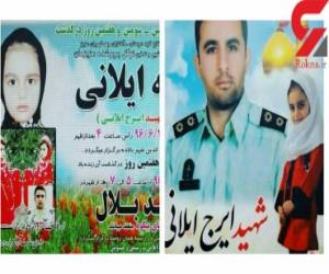 تیراندازی به تنها دختر شهید ایرج ایلانی
