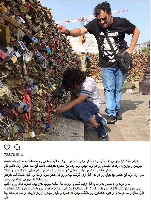 کنایه مهراب قاسمخانی به عشاق ایرانی