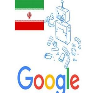 تحریم نیمی از امکانات گوگل برای ایرانی ها