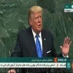 6 نکته درباره حذف و تغییر متن سخنرانی ترامپ توسط صداوسیما