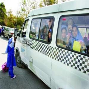 ارسال پیامک سوار شدن دانشآموز در سرویس مدارس به اولیا