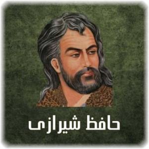 شوخی شاعران معاصر با ابیات حافظ