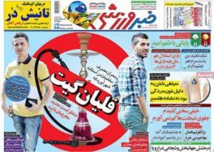 عناوین روزنامه های ورزشی امروز ۹۶/۰۸/۰۱
