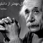 حراج دستخط ۹۵ ساله آلبرت اینشتین