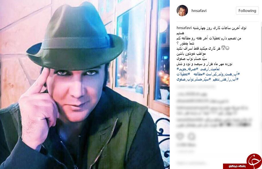 تیپ جدید حسام نواب صفوی