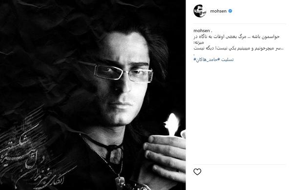 پست محسن یگانه برای حامد هاکان