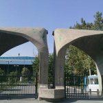 فتوشاپ تصویر استاد دانشگاه تهران با هدف تشنج در دانشگاه
