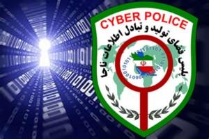 پلیس فتا: از موتورهای جستجوگر استفاده نکنید