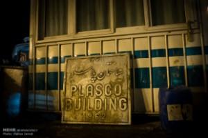 توافق مهم برای ساخت دوباره پلاسکو