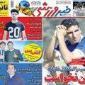 عناوین روزنامه های ورزشی امروز ۹۶/۰۹/۲۲