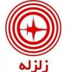 چه ساعتهایی احتمال وقوع زلزله در ایران بیشتر است؟