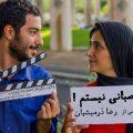 فیلم «عصبانی نیستم» بدون مجوز ساخته شد