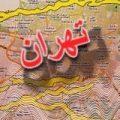 پیش بینی زلزله ۷ ریشتری در تهران با ۲۵۰ هزار کشته