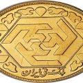 آغاز پیش فروش سکه از ۱۵ بهمن