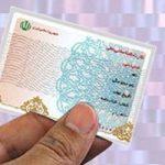 زمان پایان اعتبار کارت ملی قدیم