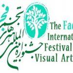 رونمایی از پوستر دهمین جشنواره تجسمی فجر