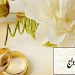 آیا وام ازدواج به ۲۰ میلیون تومان افزایش می یابد؟