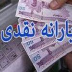 زمان پرداخت یارانه نقدی دی ماه