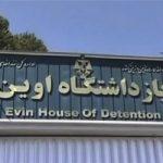 تایید مرگ یک جوان ۲۲ ساله در زندان اوین