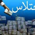 بزرگترین دزد و اختلاسگر تاریخ ایران کیست؟