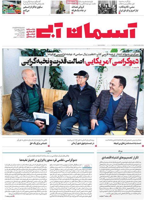 عناوین روزنامه های 16 بهمن
