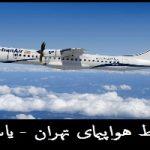 لاشه هواپیمای تهران یاسوج دقایقی پیش در منطقه پادنا دیده شد